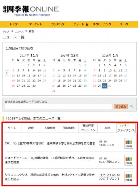 新着 _ 会社四季報オンライン - Google Chrome 2018-01-30 10.39.00
